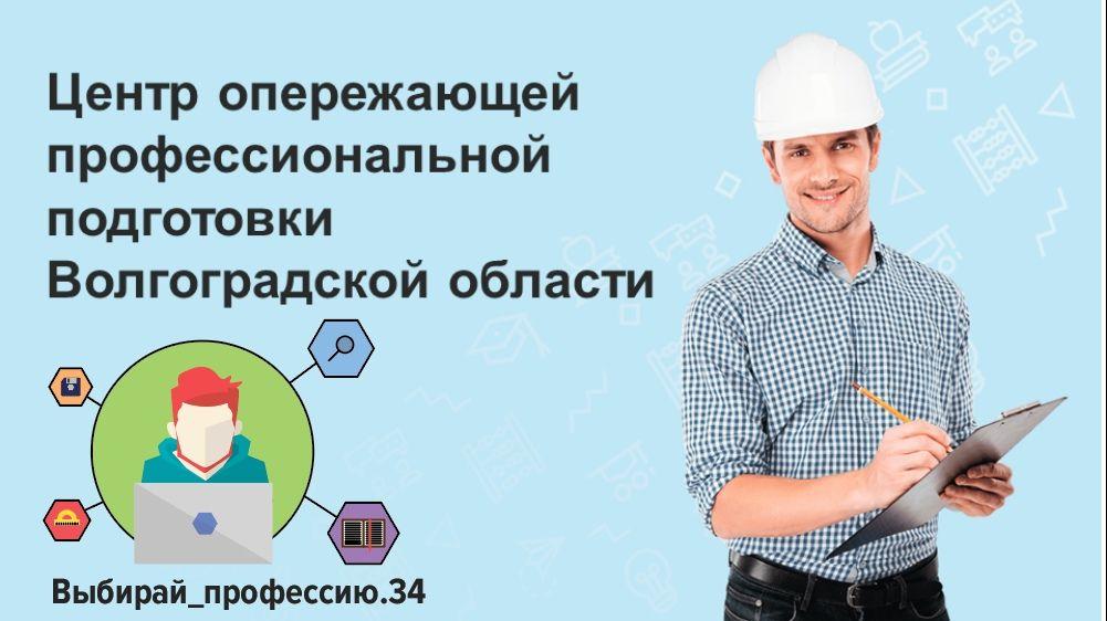 Центр опережающей профессиональной подготовки Волгоградской области